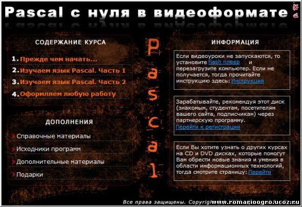 Изучаем язык pascal часть 2